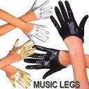 MusicLegs(ミュージックレッグ) ウェットルックショートグローブ/手袋 484 ハーフグローブ ブラック ゴールド シルバー ダンス衣装 ボンテージ 女...