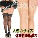 大きいサイズ☆MusicLegs(ミュージックレッグス)バックシームレーストップシアーサイハイストッキング/タイツ ML4119Q…