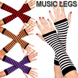 MusicLegs(ミュージックレッグス)ボーダーデザインオペークアームウォーマー ML422 アームグローブ 手袋 コスチューム コスプレ ハロウィン ダンス衣装 A1000-A1003