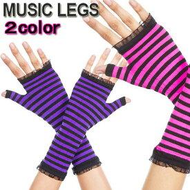 MusicLegs(ミュージックレッグス)レーストリム×ボーダー フィンガーレスオペークアームウォーマー ML431 アームグローブ 手袋 コスチューム コスプレ ハロウィン ダンス衣装 A1013-A1014
