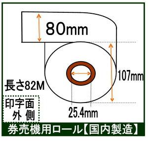 グローリー KM-S100 対応卓上式小型券売機 ロール紙 10巻入り幅80mm 長さ82M 汎用 glory レジロール専門店