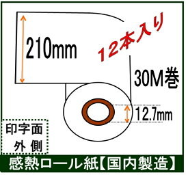 FAX用 感熱ロール紙 幅210mm A4業務用12本入! 長さ30M巻 内径0.5インチ レジロール専門店