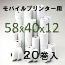 MP−B20 セイコー モバイルレシートプリンター対応サーマルロール紙 感熱ロール 20巻入り 汎用品レシート AirPay エア…