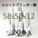 m−POP POP10 スター レシートプリンター対応サーマルロール紙 感熱ロール 20巻入り 汎用品 レシート AirPay エアレジ…