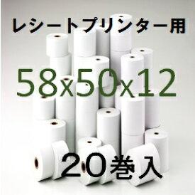 m−POP POP10 スター レシートプリンター対応サーマルロール紙 感熱ロール 20巻入り 汎用品 レシート AirPay エアレジ SII クレジット端末用 キャッシュレス
