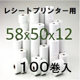m−POP POP10 スター レシートプリンター対応サーマルロール紙 感熱ロール 100巻入り 汎用品 レシート AirPay エアレジ SII クレジット端末用 キャッシュレス