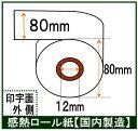 カシオ(CASIO)TRP-8080-TW 対応ロール紙60巻入り レジ 汎用品感熱ロール サーマル レシート