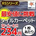 タイルカーペット 50×50 cm RSシリーズ 20枚単位でのご注文 ばら売り不可 防炎 タイル カーペット tile carpet P23Jan16