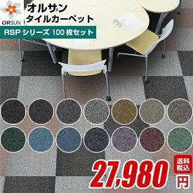 タイルカーペット 50×50 あす楽対応 洗える 100枚セット 期間限定特価! 洗える 大判 全9色!カーペットタイル RSPシリーズ ばら売り不可 防炎 防音 送料無料 tile carpet 6畳