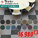 タイルカーペット 60枚セット 50×50cm 期間限定特価! 洗える 全9色!カーペットタイル RSPシリーズ ばら売り不可 防音 防炎 送料無料 大判 tile carpet