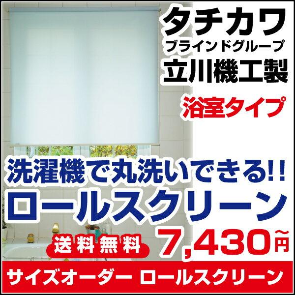 ロールスクリーン 洗える ロールカーテン オーダー TKW 浴室 ウォッシャブル 調光 ロール スクリーン Roll Screen 02P19Dec15