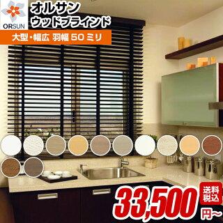 オルサン大型幅広木製ブラインドスラット幅35.50mm