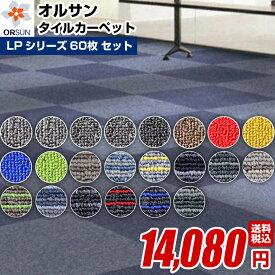 予約販売 11月22日頃発送予定 タイルカーペット 50×50 cm LPシリーズ 60枚セット 洗える 大判 防音 ライン 防炎 タイル カーペット tile carpet