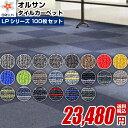 今だけ1,000円オフ!タイルカーペット 50×50 あす楽 LPシリーズ LOシリーズ 100枚セット 洗える 大判 防音 6畳 ライ…