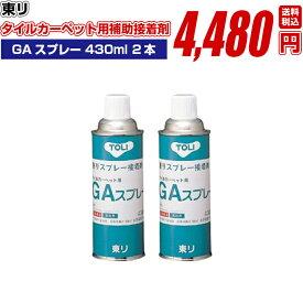 【あす楽】タイルカーペット用 補助接着剤 東リGAスプレー 430ml 2本セット送料無料 タイルカーペット GASP P23Jan16