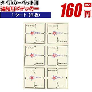 タイルカーペット連結用ステッカー(メール便発送:送料150円)※両面テープではありません