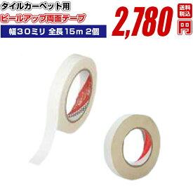 【あす楽】タイルカーペット 接着剤 テープ 幅30mm 全長15m 2個セット【送料無料】 タイル カーペット 両面テープ 接着テープ 簡単に施工ができます! はがす時に床面側がはがしやすい P23Jan16