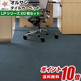 タイルカーペット 50×50 あす楽対応 洗える LPシリーズ 20枚セット 洗える 大判 防音 ライン 防炎 タイル カーペット tile carpet ポイント10倍