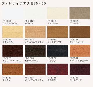 ウッドブラインド幅45〜80cm高さ50〜80cmブラインド木製オーダータチカワフォレティアエグゼ羽幅35/50mm