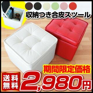 送料無料スツールボックス収納おしゃれイス椅子シンプル無地タイプ椅子チェアリビング合皮PVC角型39cm送料込(インテリア・寝具・収納収納家具リビング収納チェスト)