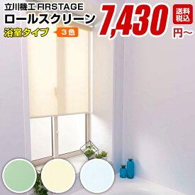 ロールスクリーン ウォッシャブル 洗える ロールカーテン オーダー FIRSTAGE 浴室 調光 ロール スクリーン  Roll Screen 02P19Dec15