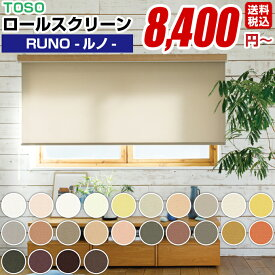 ロールスクリーン TOSO RUNOシリーズ ルノ