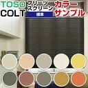 【サンプル】TOSO コルト プリーツスクリーン【送料無料】 02P19Dec15