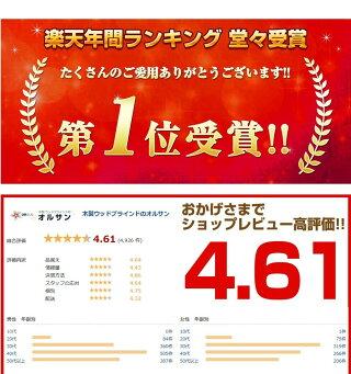 楽天年間ランキング第1位受賞