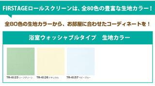 FIRSTAGEロールスクリーン浴室ウォッシャブル生地カラー