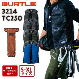 TC250セット バートル BURTLE 2021秋冬 3214 ヒーターベスト(ユニセックス)S~XL 作業着 アウトドア 秋冬 通年 防寒