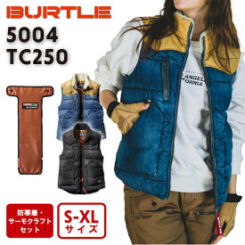 TC250セット バートル BURTLE 2021年 秋冬 5004 防寒ベスト ユニセックス TC250 サーモクラフト セット 男女兼用 ヒート 電熱 防寒 S M L XL LL