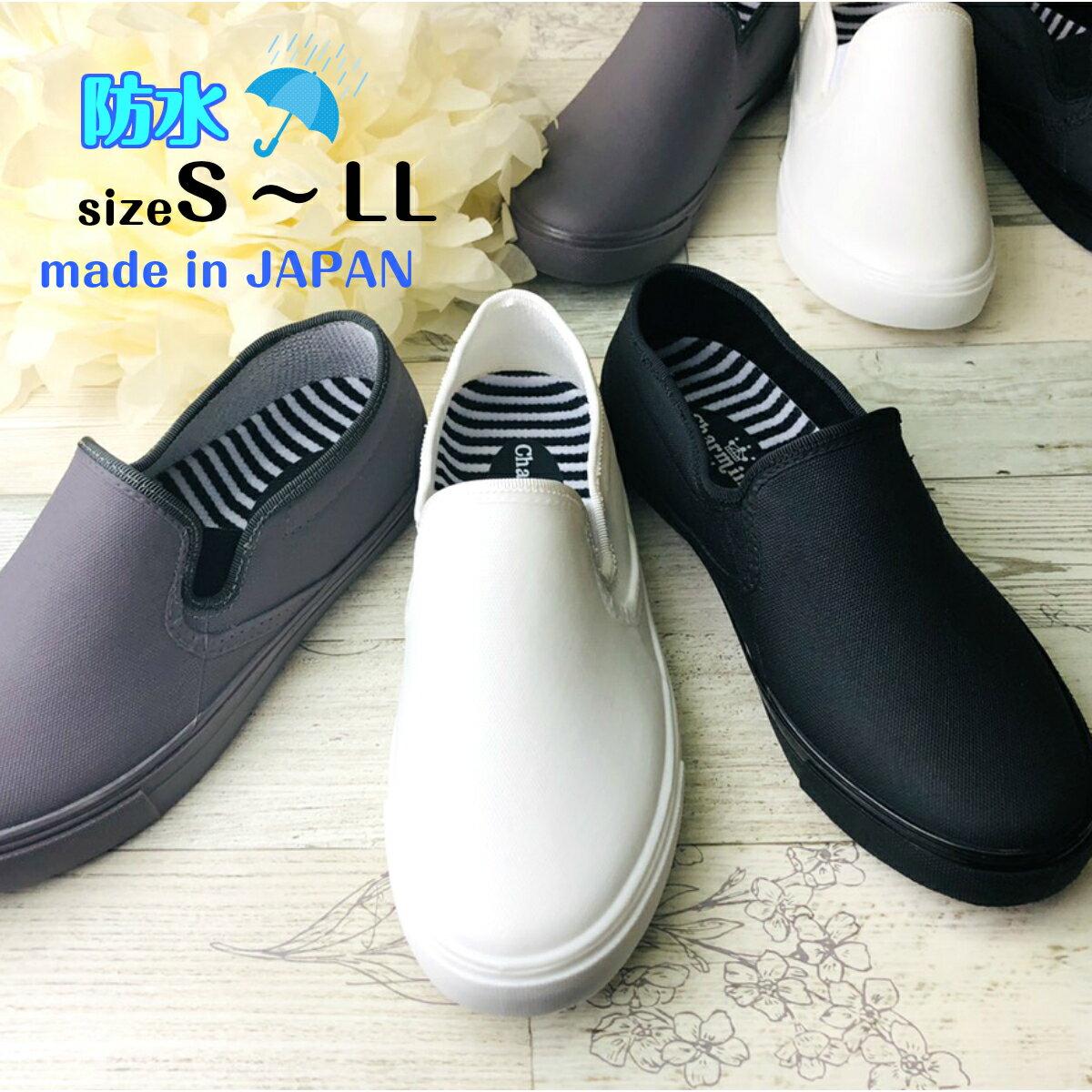 【送料無料】レインシューズ 完全防水 日本製 レインシューズ 雨靴 スリッポン