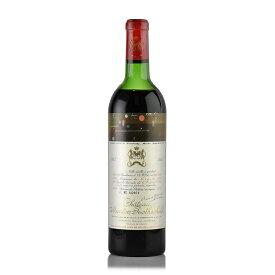 シャトー ムートン ロートシルト 1971 液面低め ロスチャイルド フランス ボルドー 赤ワイン[のこり1本]