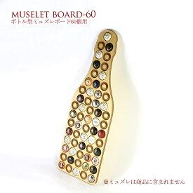 ミュズレボード ウッド【ボトル型】【シャンパン王冠コレクション 60個】