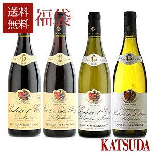 ワインセット 福袋 ワイン ブルゴーニュ プルミエクリュ 2本入り キャピタンガニュロ 赤白ワイン 厳選 4本