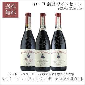 ワイン セット ローヌ フランス シャトーヌフ・デュ・パプ ボーカステル垂直3本
