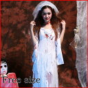 メール便送料無料 ハロウィン 衣装 レディース 大人 ホラー 幽霊 花嫁 鬼 おに おばけ ヴァンパイア ゾンビ デビル…