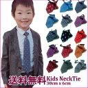 メール便送料無料 ネクタイ 子供 クイックネクタイ ワンタッチネクタイ 子供用ネクタイ キッズネクタイ 高品質 激安 …