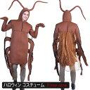 ハロウィン衣装 ハロウィン コスプレ コスチューム 衣装 仮装 着ぐるみ ゴキブリ おもしろい コスチューム 仮装用 ハ…