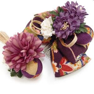 髪飾り 成人式 振袖 袴 2点セット 紫 大人 浴衣 かんざし 簪 卒業式 フォーマル 結婚式 花飾り つまみ細工 リボン ちりめん ブライダル W 髪飾り 304-337 紫 m822 WSi