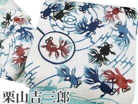 夏 名古屋帯 仕立て上がり 本大麻帯 和染紅型 栗山吉三郎 本麻 染帯 紅型染 カジュアル お洒落着 美しいキモノ 金魚すくい 白 青 赤 藍 b437r