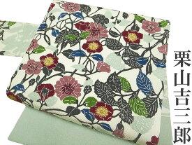 名古屋帯 和染紅型 栗山吉三郎 花 染帯 新品 仕立て上がり 正絹 オフホワイト 上品な青磁色 e462r