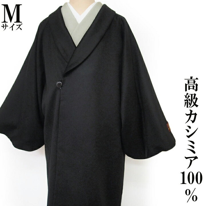 防寒コート 和装コート 高級カシミア100% ロング丈 フォーマル カジュアル 美品 黒 Mサイズ f170r