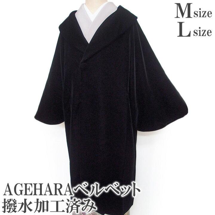 和装コート AGEHARA 高級 ベルベット 日本製 防寒 へちま衿 撥水加工済み フォーマル カジュアル 黒 f183r