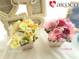 ブリザードフラワー プレゼント 花 !プリザーブドフラワー を敬老の日プレゼントに8色カラー選べる 花 女性 母 花 ブリザードフラワー 結婚祝い 花 結婚記念日 お誕生日 お花 結婚祝い