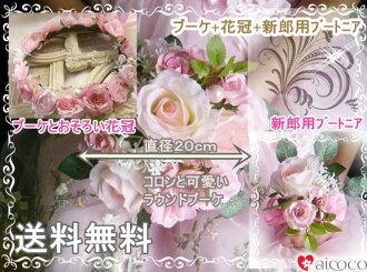 供有純的粉紅花束安排◆花冠的◆新郎使用的引導裝入程序附近從屬于的花束/婚禮花束/新娘花束/絲綢花花束