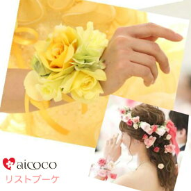 リストブーケ 花冠やブーケのお揃い オプション ウエディングブーケ/ブーケ/セットのオトモに。可愛い花冠と合わせて 誕生日 プレゼント 女性 花束 ウェディングブーケ ホワイト ピンク 結婚式 花かんむり 花冠 造花ブーケ プレゼント
