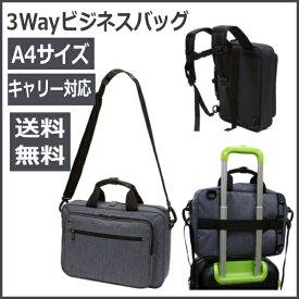 期間限定価格【全国送料無料】父の日 ビジネスバッグ A4サイズ メンズ リュックサック ショルダーバッグ ハンドトート キャリバー対応 3Way多機能性 カジュアルビジネススタイル 通勤 通学鞄に 就職祝い