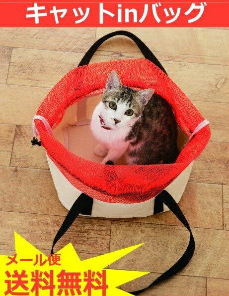 【メール便送料無料】日本製 キャットinバッグ 暴れん坊の猫ちゃんも大丈夫 ネコちゃん移動バッグ ペット用品