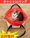 【メール便送料無料】日本製 キャットinバッグ 暴れん坊の猫ちゃんも大丈夫 ネコちゃん移動バッグ 小動物バッグ ペッ…